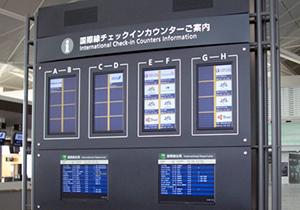 中部国際空港 フライトインフォメーション