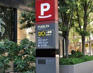 丸の内パークビル駐車場